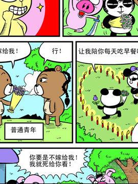 哈Q森林第三季十三