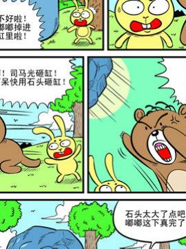 哈Q森林第三季十五