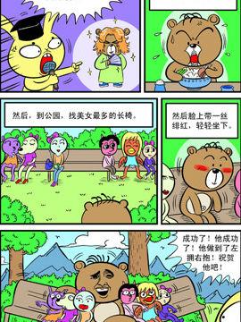 哈Q森林第四季七