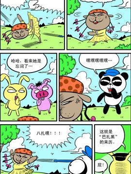 哈Q森林第四季十二