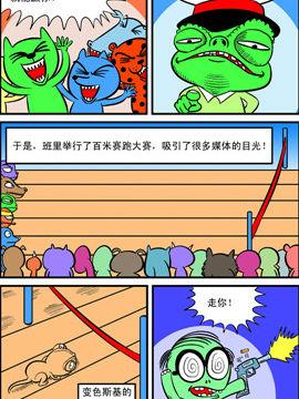 哈Q森林第四季十六
