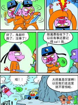 哈Q森林第五季十七