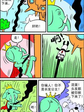哈Q森林第五季十九