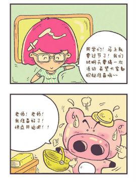 HI!小猪一