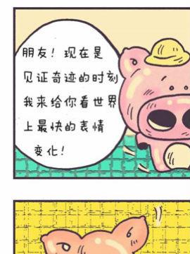HI!小猪三