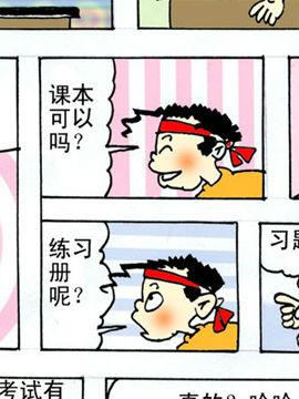 学子阿强8