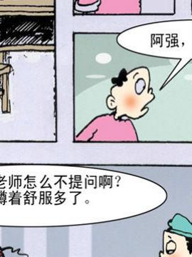 学子阿强第二季14