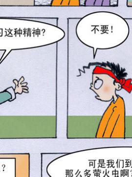 学子阿强第三季1