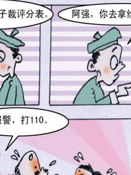 学子阿强第三季3