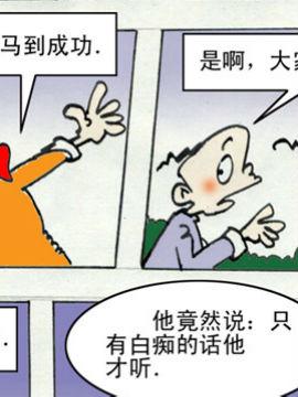 学子阿强第三季19