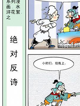 水浒花絮8