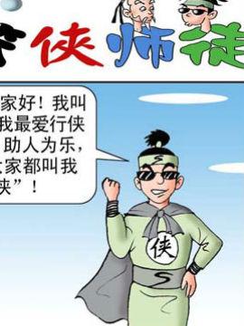 笨侠师徒行江湖1