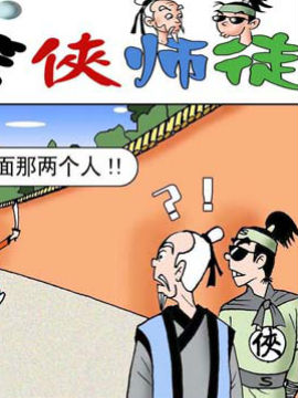 笨侠师徒行江湖2