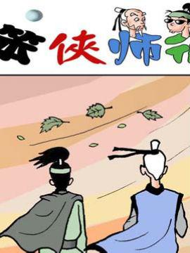 笨侠师徒行江湖3