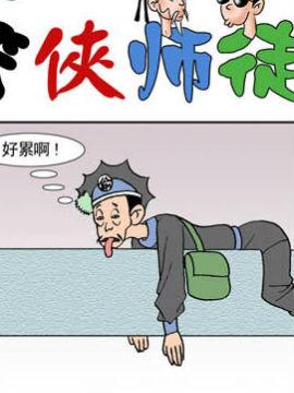 笨侠师徒行江湖7