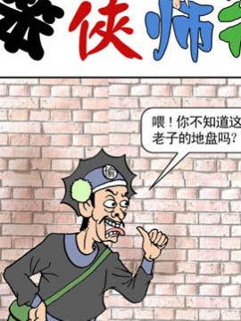 笨侠师徒行江湖8