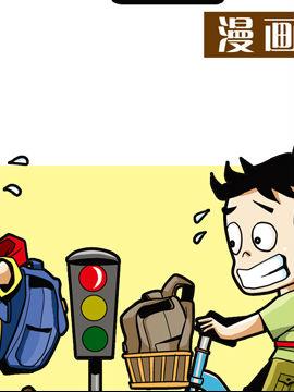 少儿安全漫画手册1