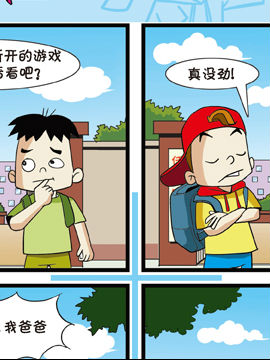 少儿安全漫画手册3