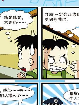 少儿安全漫画手册5