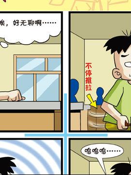 少儿安全漫画手册7