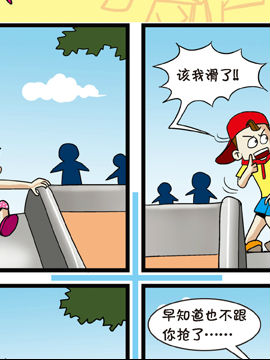 少儿安全漫画手册8