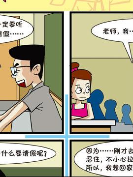 少儿安全漫画手册9