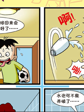 少儿安全漫画手册10