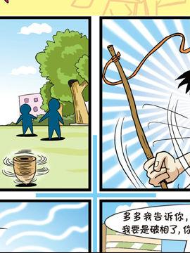 少儿安全漫画手册11