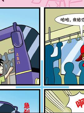 少儿安全漫画手册13