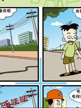 少儿安全漫画手册15