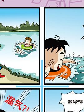 少儿安全漫画手册17