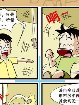 少儿安全漫画手册18