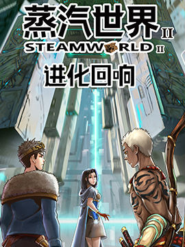 蒸汽世界2:进化回响