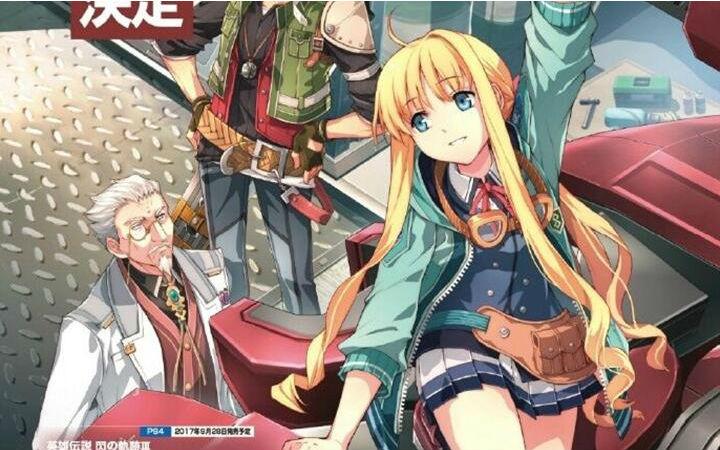 提妲长大了!PS4游戏《闪之轨迹3》9月28日发售
