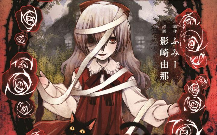 经典恐怖游戏《魔女之家》的前传漫画化决定!