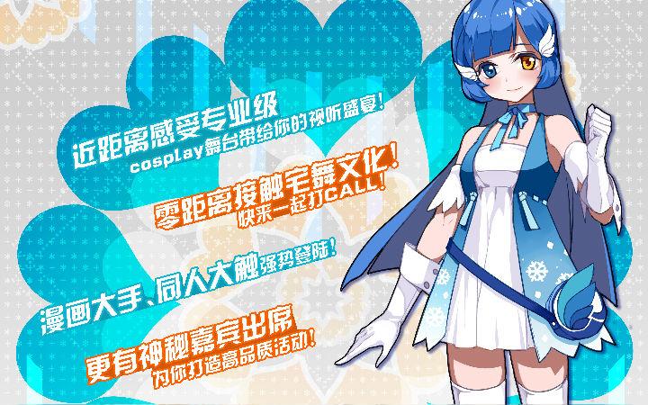 元气动漫展正式启动!9月16-17两天北京老国展与你不见不散