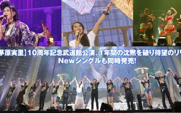 声优歌手茅原实里10周年纪念演唱会Blu-ray/DVD确定11月发售