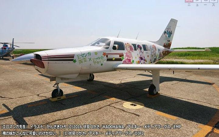 《我的妹妹是黄漫老师》痛飞机环绕西日本飞行中