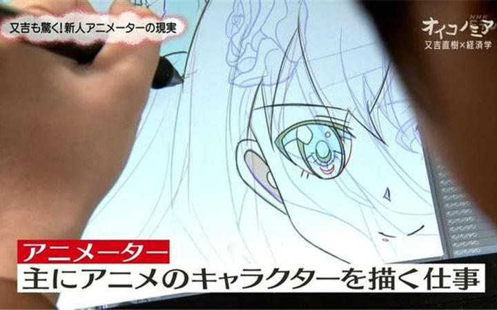 为爱发电?日本新人动画师辛酸现状曝光