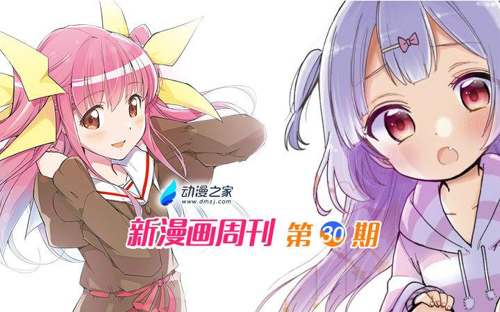 新漫周刊第30期 一周新漫推荐(20170527期)