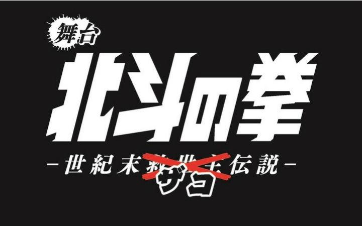 北斗神拳舞台剧化!上演世纪末杂鱼传说