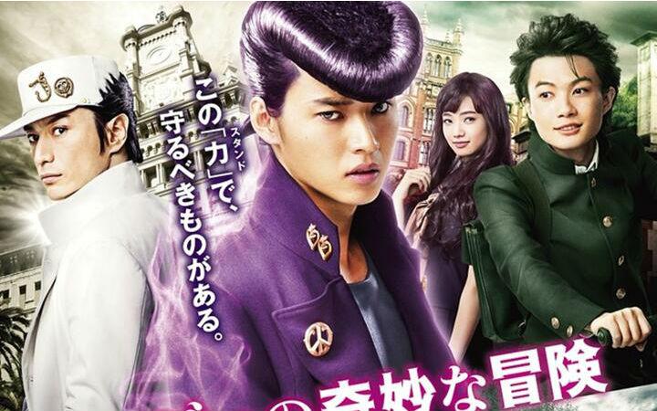 真人电影《jojo的奇妙冒险》宣传片与正式海报公开!