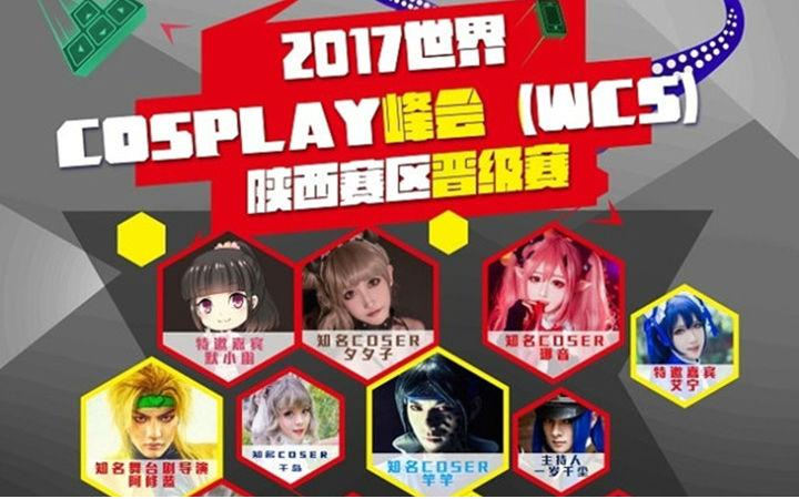 2017世界COSPLAY峰会(WCS)陕西赛区晋级赛
