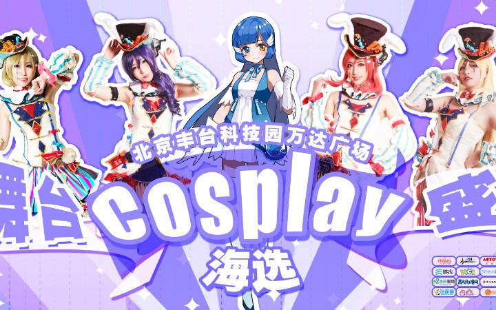 元气金舞台Cosplay盛典三天海选圆满落幕!