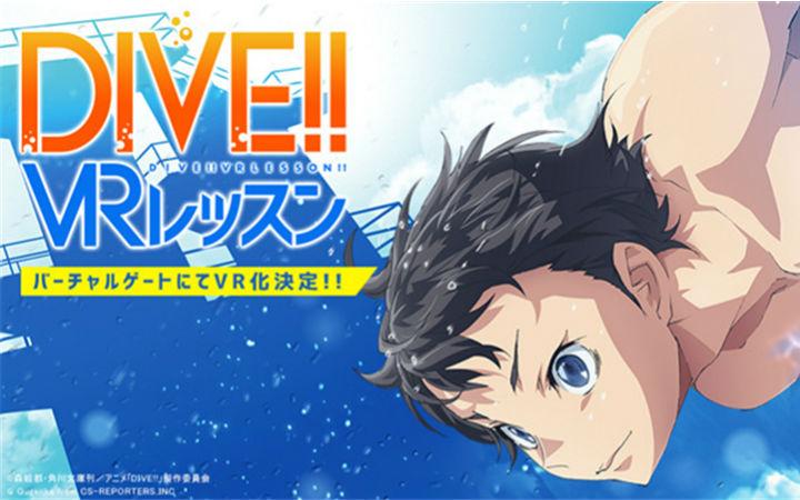 《DIVE!!跳水男孩》30sOP公开 追加豪华声优阵容