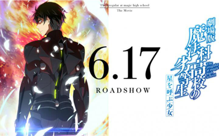 真不愧是哥哥!《魔法科高校的劣等生》首周票房1.6亿日元