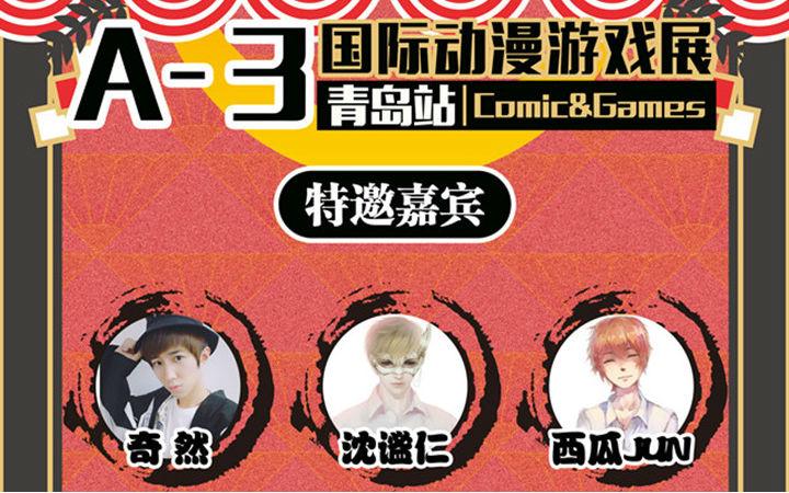 A-3国际动漫游戏展青岛站 7.30日与你不见不散