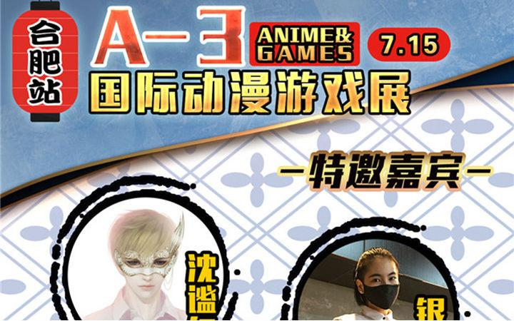 A-3国际动漫游戏展--合肥站 全场空调持续开放等你来战!