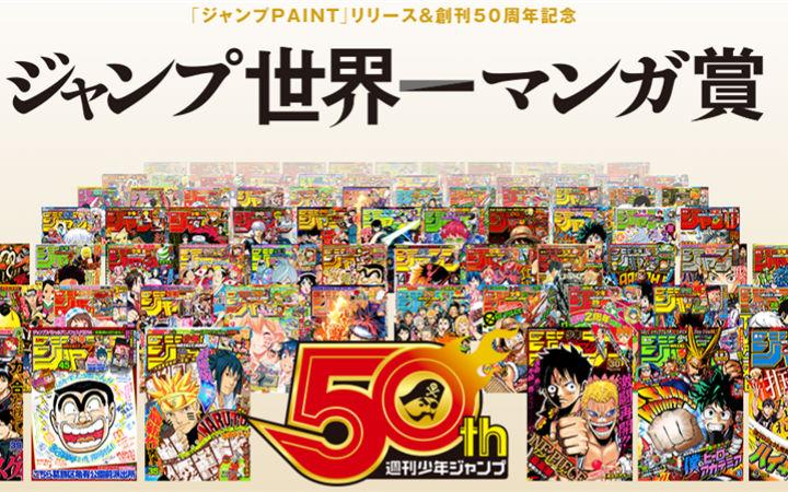 50周年!《周刊少年JUMP》推出漫画制作APP并举行漫画奖