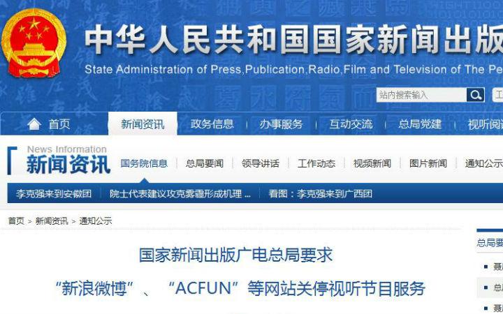 不能愉快的看视频了?广电总局要求A站等网站关停视听节目!